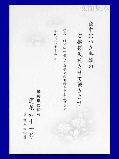 喪中/ケント紙(厚口)「野菊・61」/100枚(ハ11061)