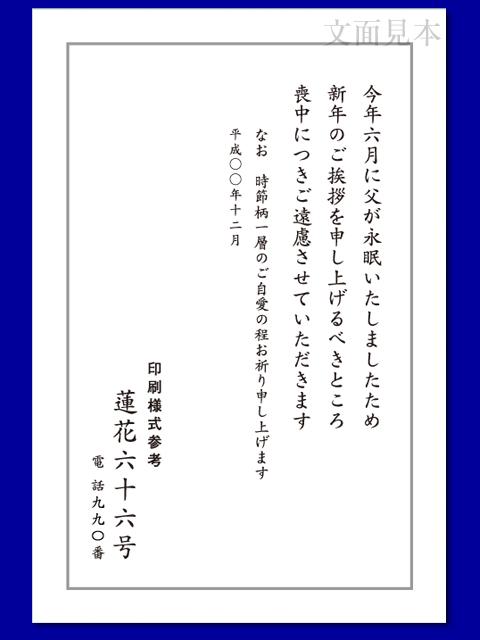 喪中はがき 小細枠(厚口) 蓮花66/100枚(ハ11066)