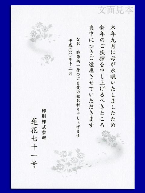 喪中はがき 寒菊(厚口) 蓮花71/100枚(ハ11071)