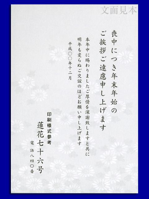 喪中/ケント紙(厚口)「白菊・76」/100枚(ハ11076)