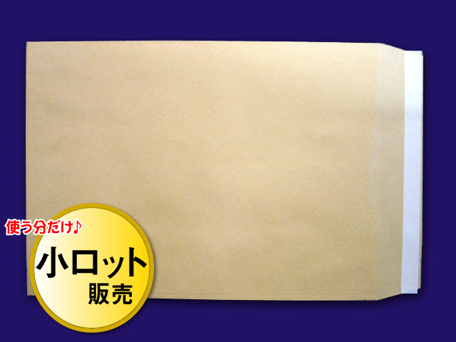 角2封筒 テープ付 クラフト 85g L貼 /100枚(K2800T)☆小ロット