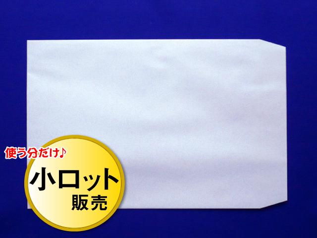 角2封筒 スカイ 100g L貼 /100枚(K22041)☆小ロット