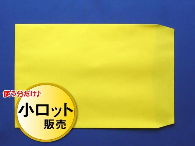 角2封筒 イエロー 85g L貼 /100枚 (K28081)☆小ロット