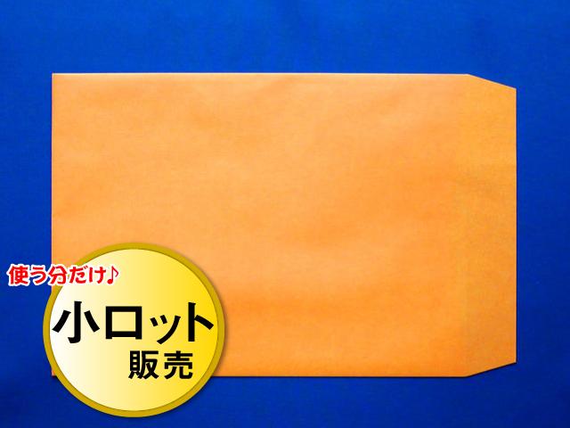 角2封筒 オレンジ 85g L貼 /100枚 (K28091)☆小ロット