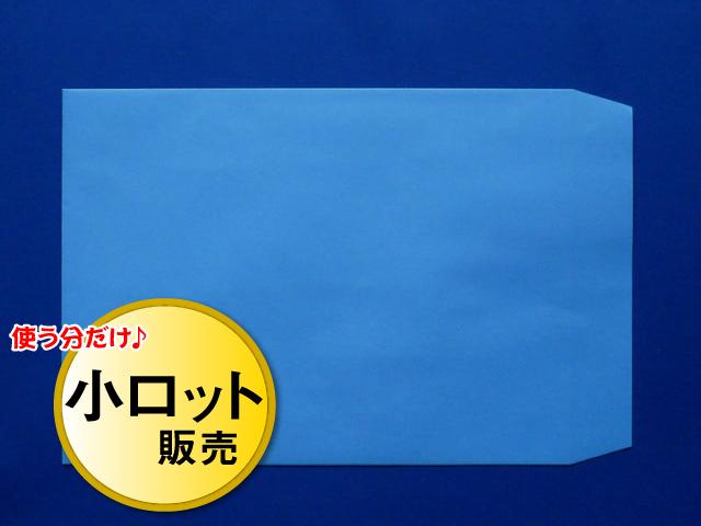 角2封筒 ブルー 85g L貼 /100枚(K28101)☆小ロット