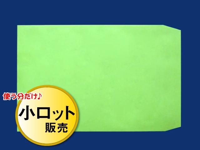 角2封筒 グリーン 85g L貼 /100枚 (K28111)☆小ロット
