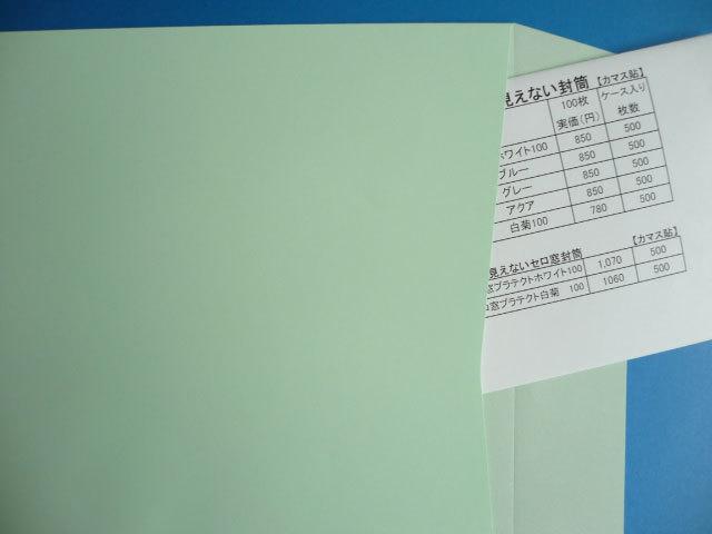 角2封筒 (中身が見えない)プラテクトグリーン100g L貼  500枚(K20841)