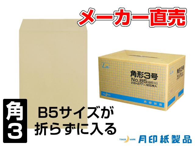 角3封筒 クラフト 85g L貼 /500枚(K30851)