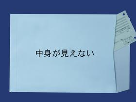 角2封筒 (中身が見えない)プラテクトブルー100g L貼  500枚(K20801) 送料無料