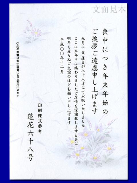 喪中はがき 大礼紙桔梗(厚口)蓮花68 /100枚(ハ11068)