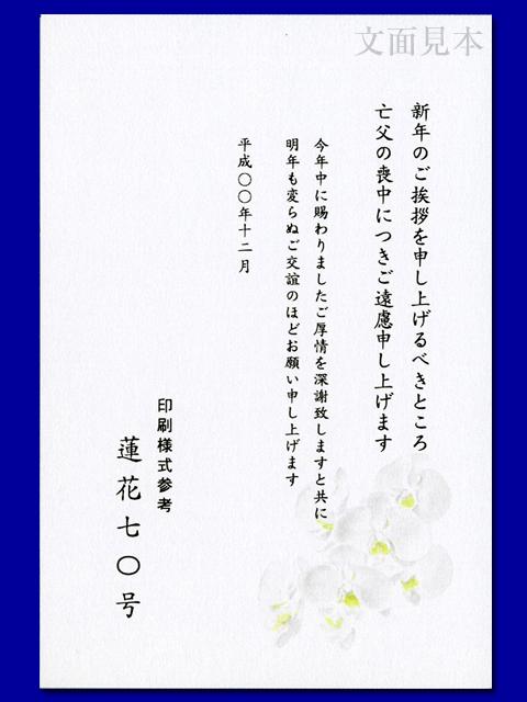 喪中はがき 胡蝶蘭(厚口)蓮花70 /100枚(ハ11070)