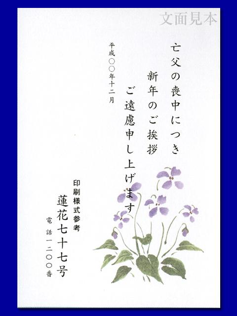 喪中はがき すみれ(厚口)蓮花77 /100枚(ハ11077)