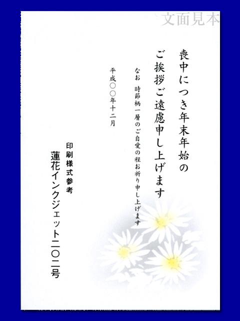 喪中はがき カラー絵柄 インクジェット・レーザー対応 202 /100枚(ハ11202)