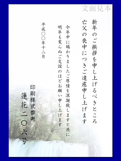 喪中/インクジェット「山滝・206」/100枚(ハ11206)