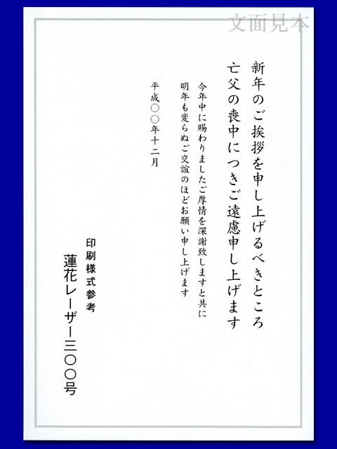 喪中/レーザー対応「銀枠・300」/100枚(ハ11300)