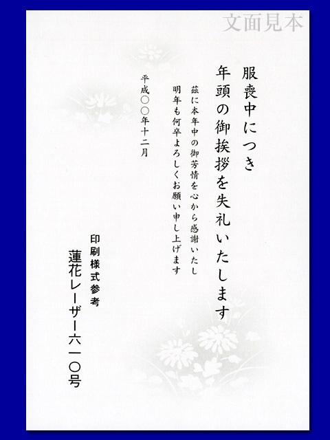 喪中はがき モノクロ絵柄 レーザー対応 610 /100枚(ハ11610)