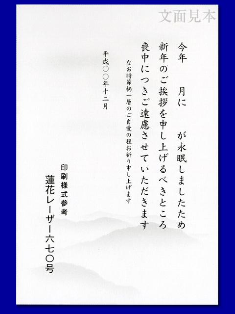 喪中/レーザー対応「連山・670」/100枚(ハ11670)