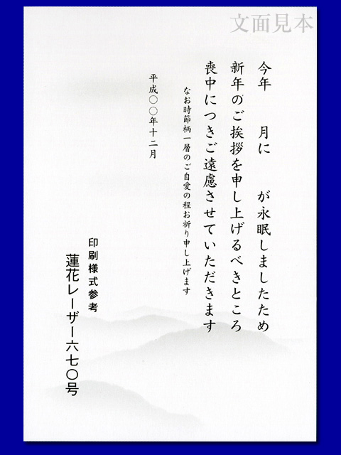 喪中はがき モノクロ絵柄 レーザー対応670 /100枚(ハ11670)