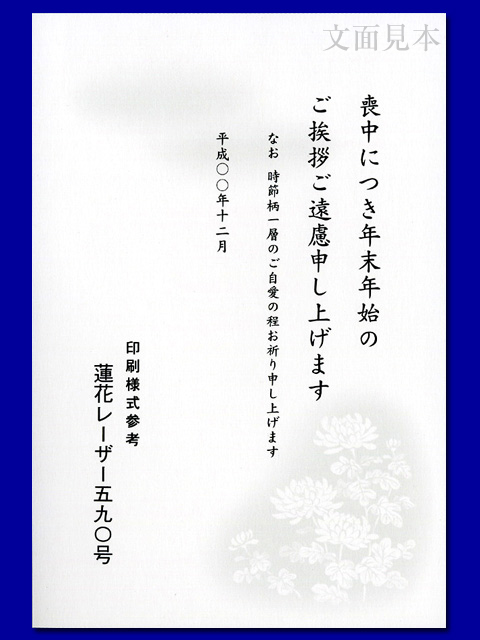 喪中/レーザー対応「大輪菊・590」/100枚(ハ11590)