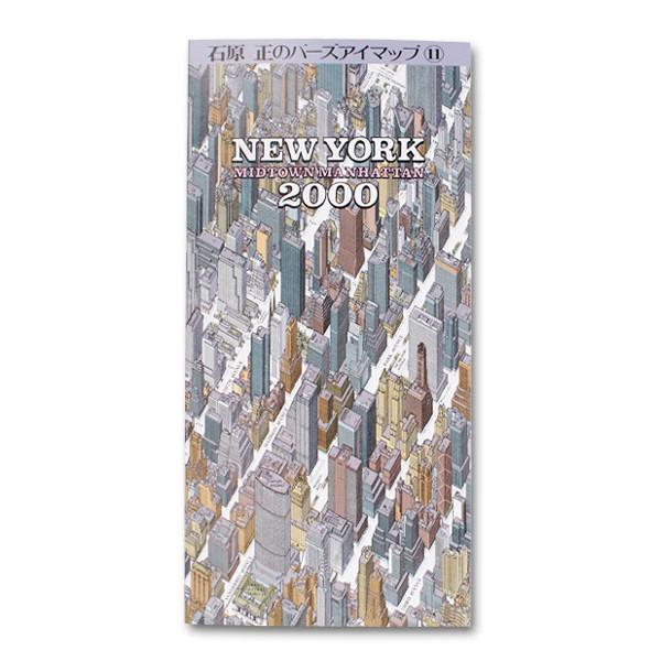 ニューヨーク2000(ミッドタウン・マンハッタン)