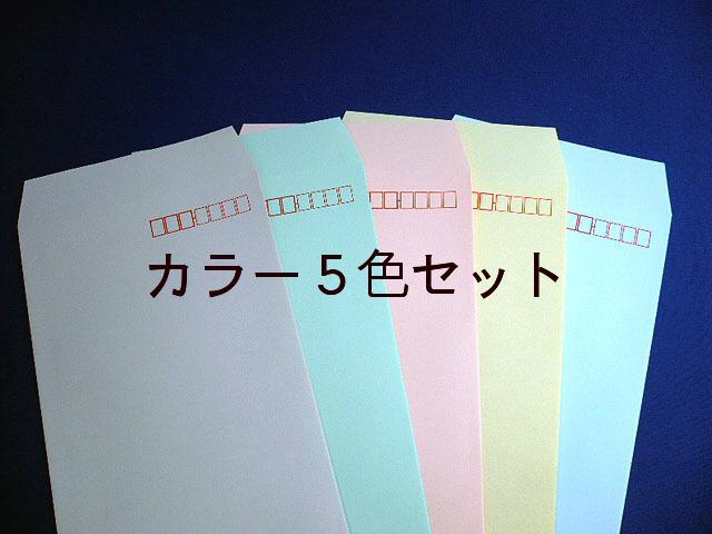 長3封筒 ソフトカラー80g L貼 5色セット(100枚×5品種)(N3NETS)