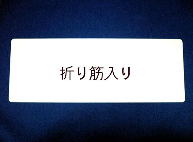 案内状 招待状(厚口) 錦波2号×4丁(四つ折りカード)/100枚