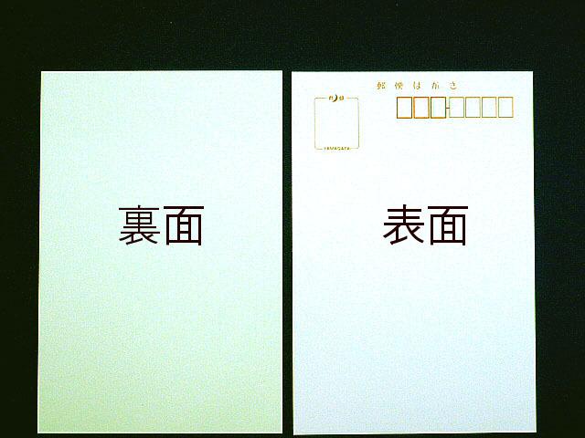 水色はがき(厚口)/ 500枚(ハ03030)