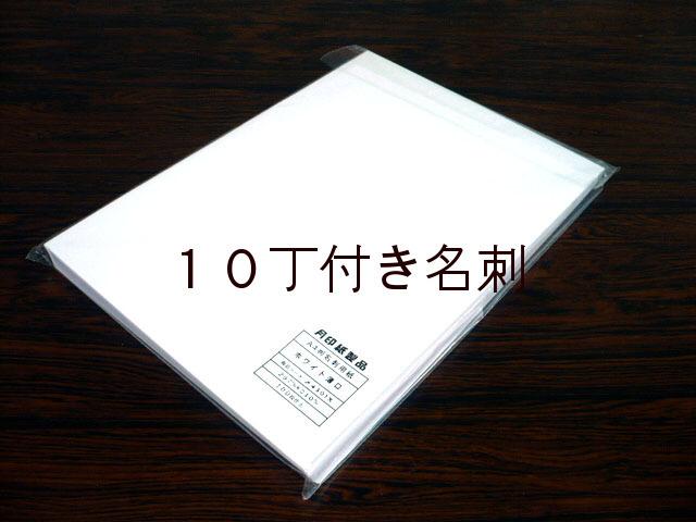 名刺(A4判/薄)クリスタル(青白系) /100枚 (メ4741T)・ プラ箱付