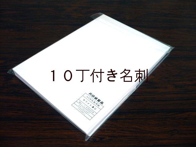 名刺(A4判/薄)オパール(クリーム系) 4号 /100枚 (メ4781T)・ プラ箱付