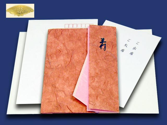 結婚式招待状 挙式 婚礼 案内状 和紙 鎌倉・桜 50組 送料無料