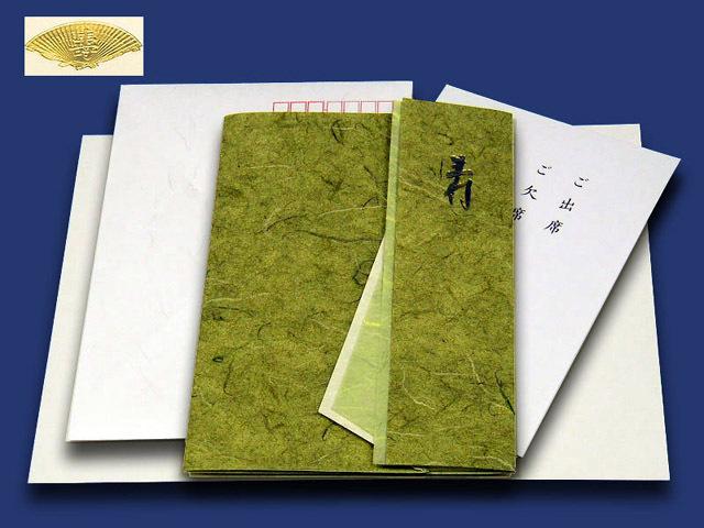 結婚式招待状 挙式 婚礼 案内状 和紙 鎌倉・竹 10組