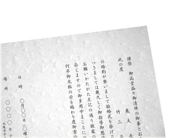 結婚式招待状 挙式 婚礼 案内状 和紙風の中紙 「さざなみ」10枚 プリンターOK