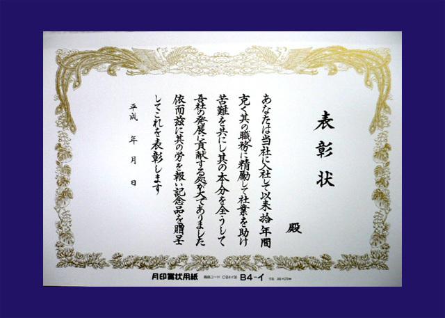 賞状用紙 ケント紙 B4判-イ 雲入/100枚 (CB4イ00)