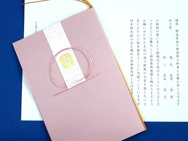 結婚式招待状 挙式 婚礼 案内状 「凛」5点セット(各10組)