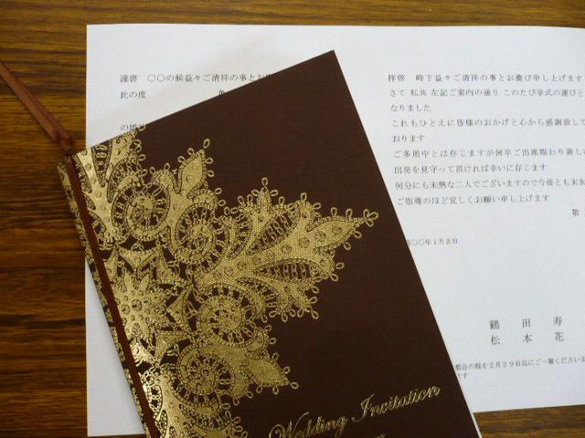 結婚式招待状 挙式 婚礼 案内状 「ソレイユ ブラウン」5点セット (各10組)