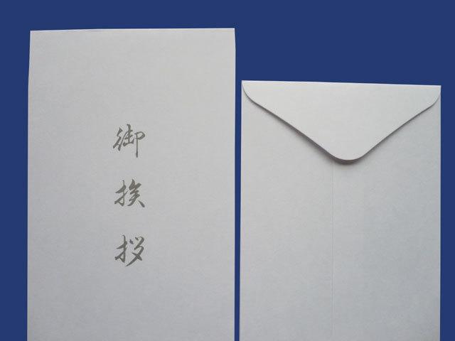 長4封筒 白奉書/御挨拶文字入 1000枚(421490)