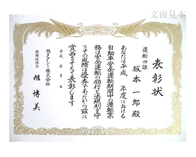 賞状用紙オフセット対応 月A4判-1雲入(旧Aホワイト雲入)/100枚 CA4100(旧CA4A00)