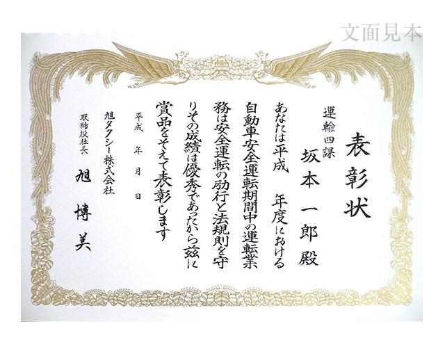 賞状用紙 オフセット対応 A4判-Aホワイト雲入 /100枚 (CA4a00)