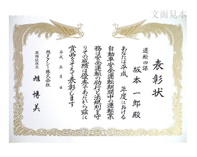 賞状用紙オフセット対応 月A4判-2雲なし(旧Bホワイト雲なし)/100枚 CA4200(旧CA4B00)