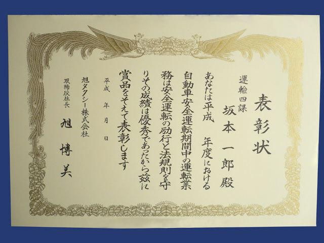 賞状用紙 オフセット対応 A4判-Aクリーム雲入 /100枚 (CA4a05)