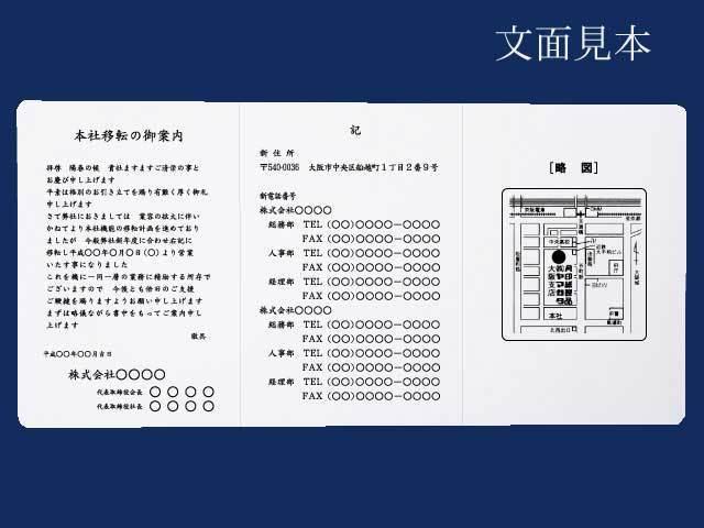 案内状 招待状(薄口) マルチケント2号×3丁(三つ折カード) / 100枚