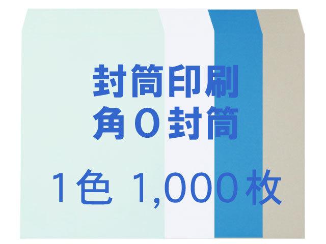 角0封筒 コニーカラー 100g ◎印刷1,000枚 【 印刷1色】 送料無料 /フォーマット注文