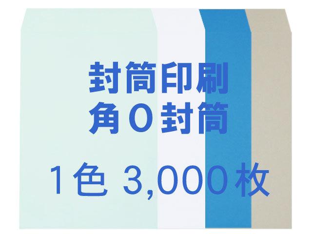 角0封筒 コニーカラー 100g ◎印刷3,000枚 【 印刷1色】 送料無料 /フォーマット注文