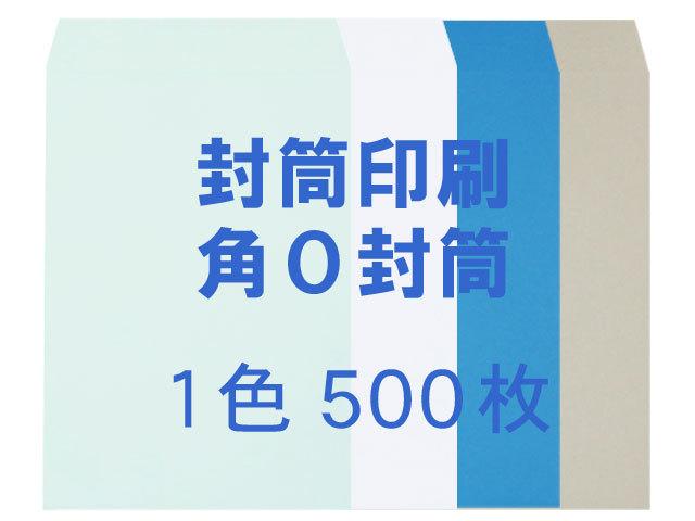 角0封筒 コニーカラー 100g ◎印刷500枚 【 印刷1色】 送料無料 /フォーマット注文