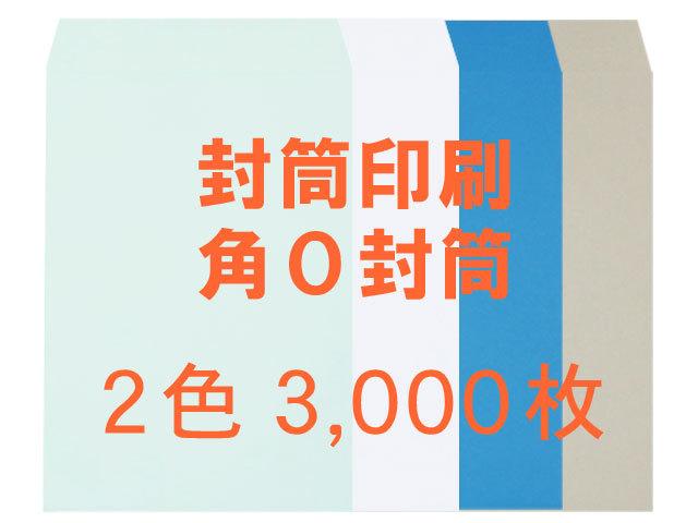 角0封筒 コニーカラー 100g ◎印刷3,000枚 【 印刷2色】 送料無料 /フォーマット注文