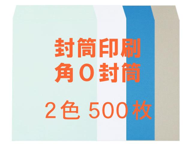 角0封筒 コニーカラー 100g ◎印刷500枚 【 印刷2色】 送料無料 /フォーマット注文