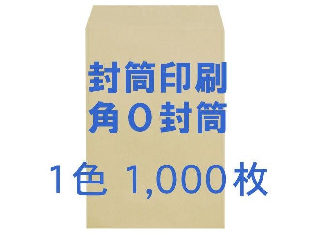 角0封筒 クラフト100g ◎印刷1,000枚 【 印刷1色】 送料無料 /フォーマット注文