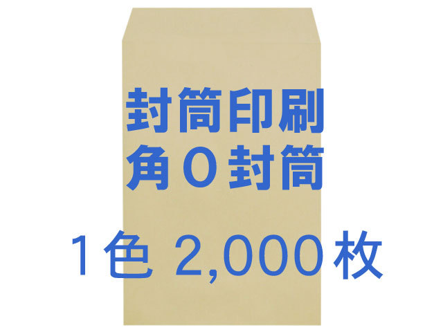 角0封筒 クラフト100g ◎印刷2,000枚 【 印刷1色】 送料無料 /フォーマット注文