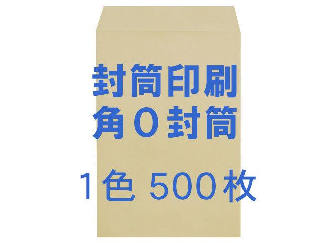 角0封筒 クラフト100g ◎印刷500枚 【 印刷1色】 送料無料 /フォーマット注文