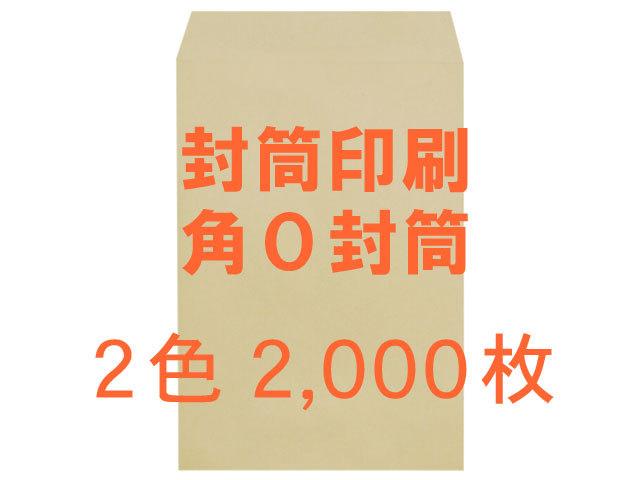 角0封筒 クラフト100g ◎印刷2,000枚 【 印刷2色】 送料無料 /フォーマット注文